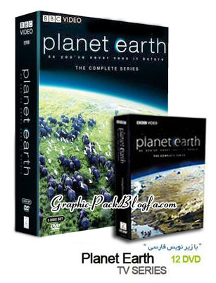 مستند BBC Planet Earth