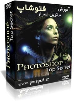 آموزش رازهای فتوشاپ دوبله به فارسی
