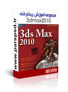 مجموعه آموزشی حرفه ای تری دی مکس - 3D Palace