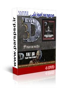 آموزش نرم افزار تری دی مکس ( 3dmax)