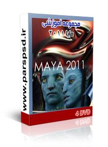 آموزش نرم افزار مایا 2011