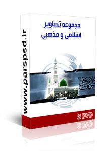 مجموعه تصاویر اسلامی و مذهبی
