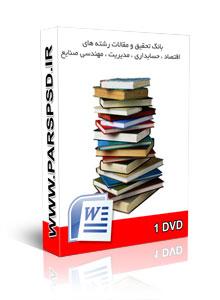 بانک تحقیق و مقاله رشته ،حسابداری ،اقتصاد، مهندسی صنایع،مدیریت