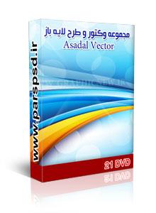 مجموعه وکتور و طرح لایه باز Asadal Vector 2011