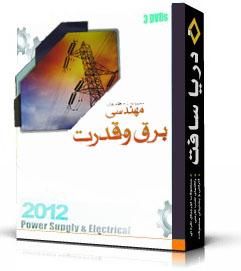 نرم افزار های مهندسی برق و قدرت 2012