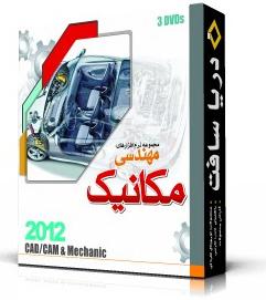 مجموعه نرم افزار های مهندسی مکانیک 2012