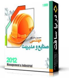 نرم افزار های مهندسی صنایع و مدیریت 2012