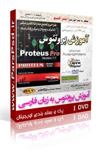 آموزش نرم افزار پروتئوس به زبان فارسی