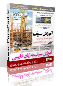 آموزش سیف ( SAFE )