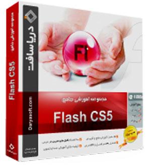 آموزش جامع فلش cs5 به زبان فارسی