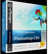 آموزش فتوشاپ cs5 به زبان فارسی