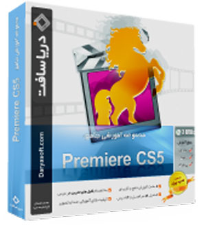 آموزش جامع پریمیر cs5 به زبان فارسی