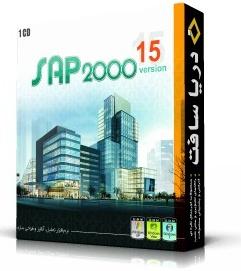 نرم افزار SAP 2000 v15