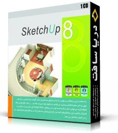 نرم افزار SketchUP Pro 8