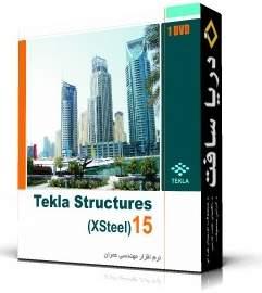 نرمافزار 15 Tekla Structures XSteel