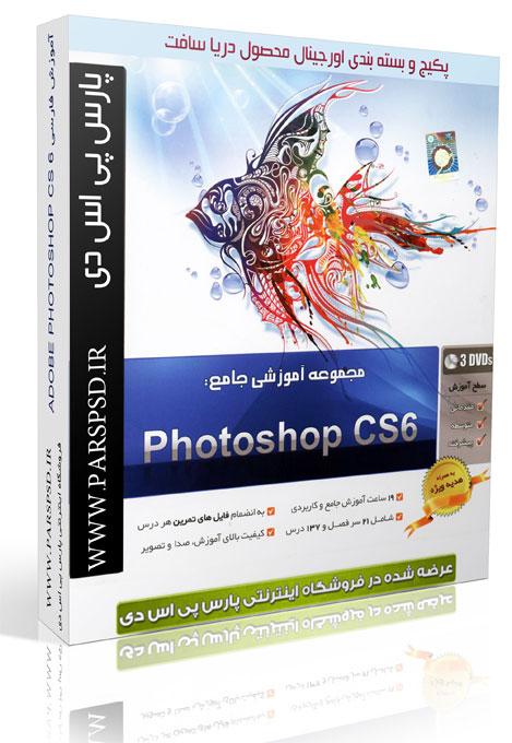 آموزش فتوشاپ cs6