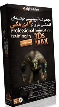 آموزش انیمیشن سازی با مکس