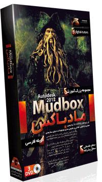 آموزش فارسی مادباکس Autodesk Mudbox