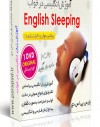 englishinsleep-pic1