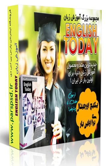 آموزش زبان انگلیسی English today