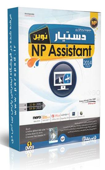 مجموعه نرم افزارهای کاربردی assistant 2014