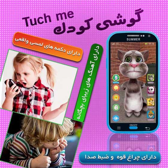 خرید-پستی-گوشی-کودک-تاچ-می