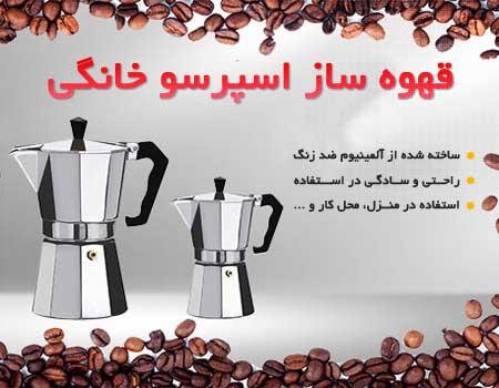 قهوه-جوش-ارزان